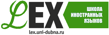 Школа иностранных языков LEX